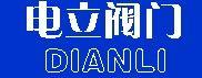 上海电立阀门有限公司