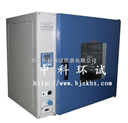 小型實驗室烘箱/鼓風干燥箱報價/恒溫干燥箱型號