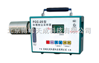 FCC-25防爆粉尘采样器