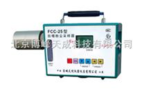 FCC-25防爆粉塵采樣器