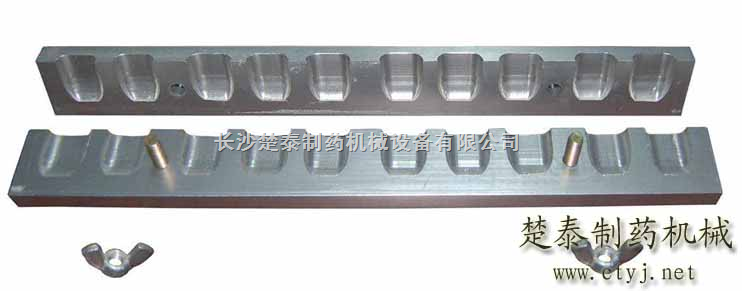 鸭嘴型栓剂模具