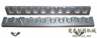 SM-Y鸭嘴型栓剂模具,鸭嘴型栓剂模具报价