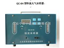 QC-6H型雙氣路恒流大氣采樣器/雙氣路恒流大氣采樣儀