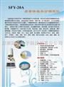 塑胶颗粒测水仪(SFY-20A型卤素快速水分测定仪)