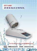 鱼肉水分仪(SFY-60B型卤素快速水分测定仪)
