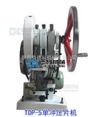 单冲压片机 TDP-5单冲压片机 两用单冲压片机