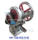TDP-5糖片、钙片、异型片单冲压片机、压片机