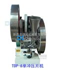 TDP-6小型单冲压片机