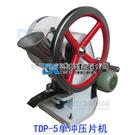 TDP-5小型单冲手摇压片机,压片机冲模