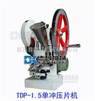 TDP-1.5实验室专用压片机、单冲压片机