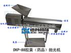 DKP-88药用胶囊抛光机、清粉机
