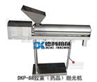 DKP-88半自动中小型胶囊抛光机、硬空心胶囊磨粉机