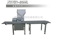 XCYZ1-20ML-油墨印字机厂家;转盘式印字机厂家;印字机;