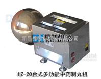 HZ-20新型半自动中药蜜丸机