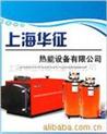热水锅炉(7-300万大卡燃油、燃气)