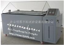 标准型盐雾腐蚀试验设备