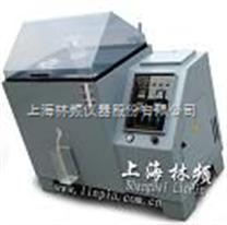 上海鹽霧測試箱/鹽霧測試機/鹽霧測試設備