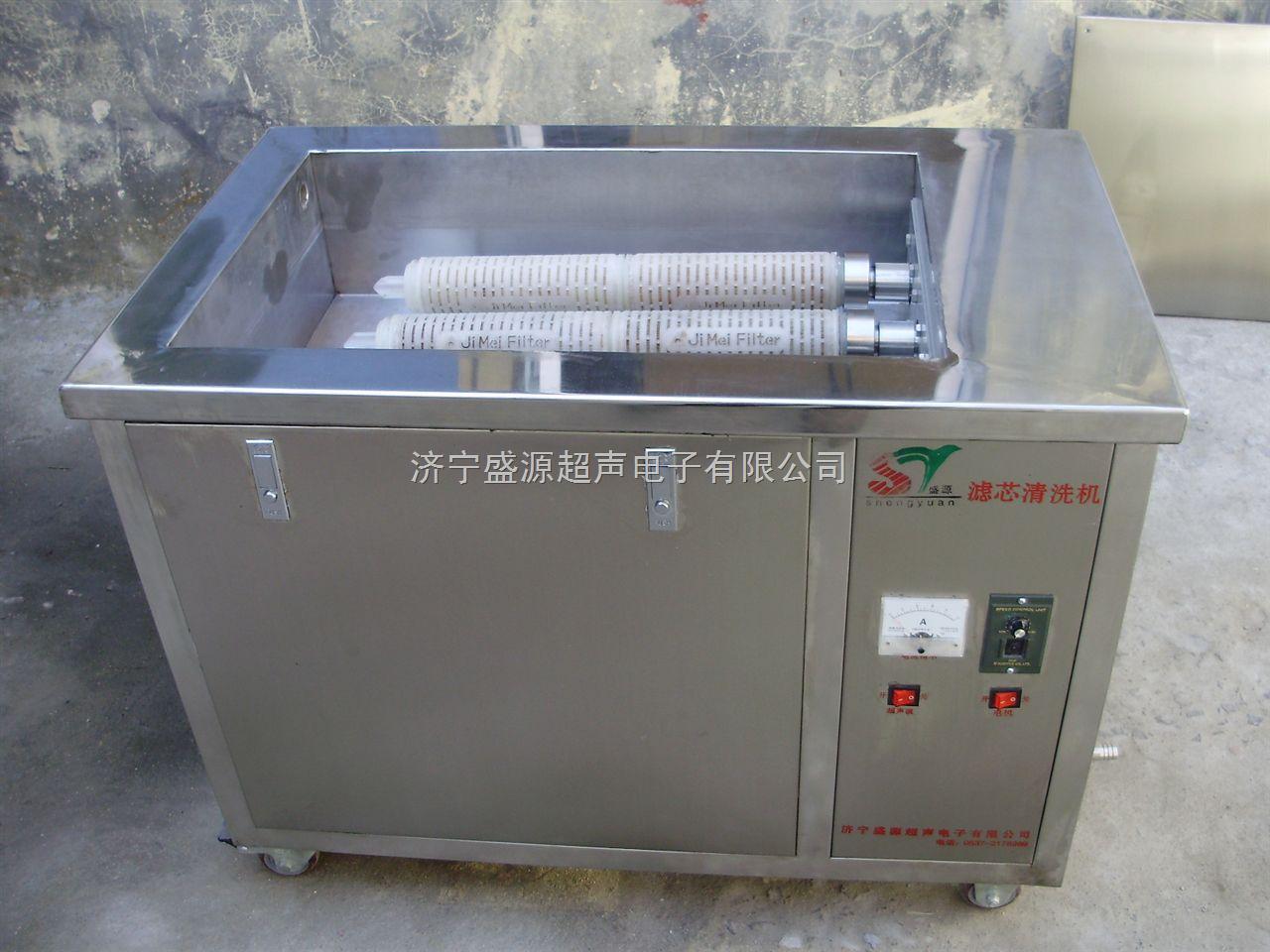 供应超声波滤芯清洗机