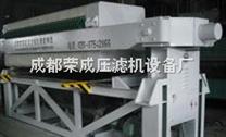 自动板框式压滤机830系列