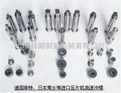 德国菲特、日本菊水等进口压片机高速冲模