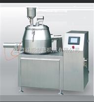 HLSG50自動高效混合制粒機