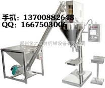 粉劑定量包裝機 粉劑灌裝機 粉末包裝機