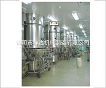 FL 系列沸騰制粒干燥機