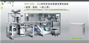 DPH-220/260全自动高速泡罩包装机