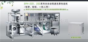 DPH系列全自动高速泡罩包装机带联线装置