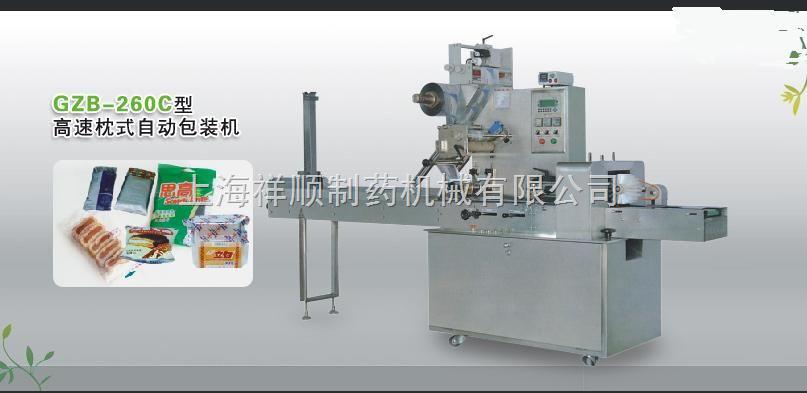 GZB-260C型高速枕式自动包装机