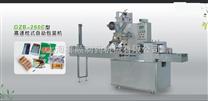 GZB-260C高速枕式自动包装机