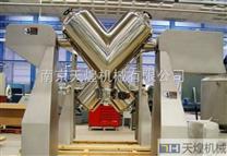 VH系列V型混合机厂家