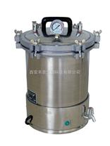 手提式高压蒸汽灭菌器