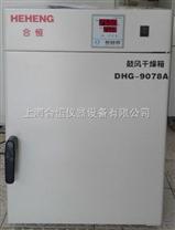 400℃高温电热恒温烘箱