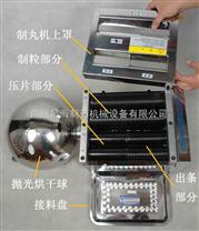 廣東中藥制丸機,小型中藥制丸機,家用中藥制丸機中藥制丸機