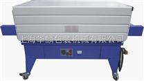 噴氣式熱收縮包裝機
