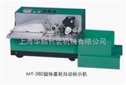380墨轮印字机