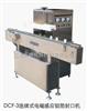 连续式电磁感应铝箔封口机