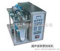 D-XZ-5型超声波软管封尾机