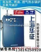 供应90KW~720kw电蒸汽锅炉