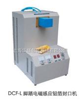 自动电磁感应铝箔封口机