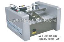 快速鋼印打碼機