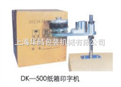 DK-500-纸箱印字机