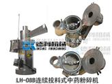 LH-08B-连续式投料中药粉碎机,流水式打粉机