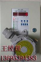 液氨||遼寧液氨氣體泄露報警器~沈陽液氨氣體濃度報警器||