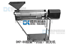 DKP-80抛光机配件、维修,片剂药品抛光机