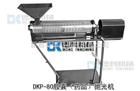 DKP-80清理胶囊药粉抛光机,胶囊清洗机