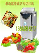 杭州新款土豆切丝机,切片机,自动果蔬切片机