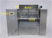 CH-CE電動混料機