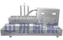 自动铝箔封口机 连续式铝箔封口机 塑料瓶口铝箔封口机